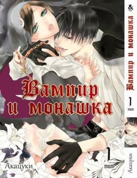 Вампир и монашка. Том 1 / The Nun and the Vampire. Vol. 1