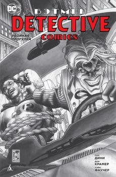 Бэтмен. Detective Comics. Убойная прогулка (Сингл)
