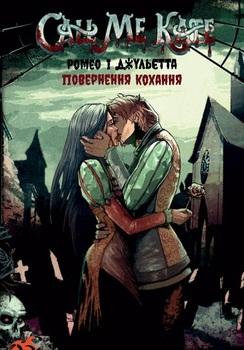 Call Me Kate. Ромео і Джульєтта. Повернення кохання