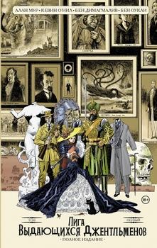 Лига выдающихся джентльменов. Том 1. Полное издание