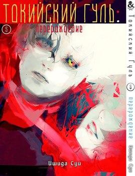 Токийский Гуль. Перерождение. Том 5 / Tokyo Ghoul: re. Vol. 5