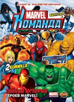 Книга развлечений. Marvel: Команда. Выпуск 2