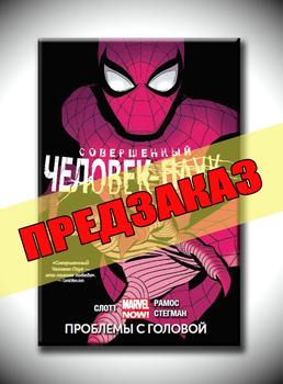 Совершенный Человек-паук. Том 2. Проблемы с головой. Предзаказ