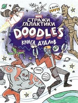 Marvel. Doodles. Книга дудлов. Стражи Галактики 2