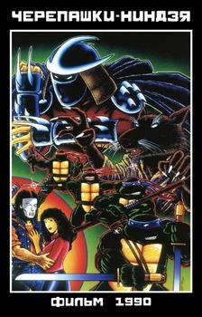 Черепашки-Ниндзя. Фильм 1990