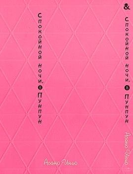 Спокойной Ночи Пунпун. Том 8 / Goodnight Punpun. Vol. 8