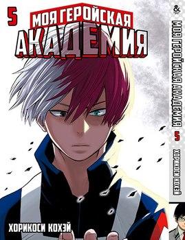 Моя геройская академия. Том 5 / Boku no Hero Academia. Vol. 5