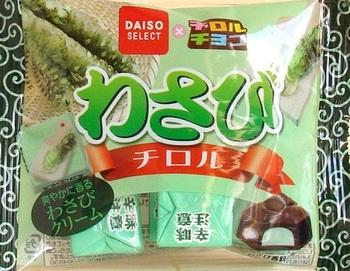 Шоколадные конфеты Tirol Васаби (Упаковка 30 г.)