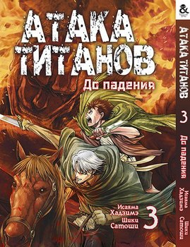 Атака Титанов. До Падения. Том 3 / Attack on Titan: Before the Fall. Vol. 3