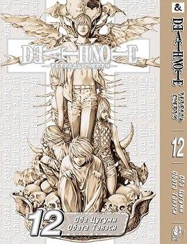 Тетрадь Смерти. Том 12 / Death Note. Vol. 12