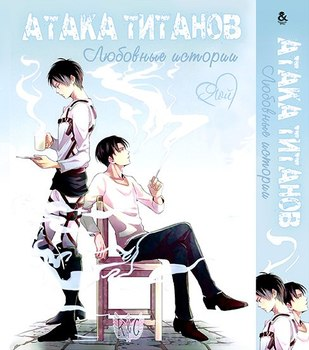 Атака Титанов. Любовные Истории. Том 1 / Attack on Titan: Love Stories. Vol. 1
