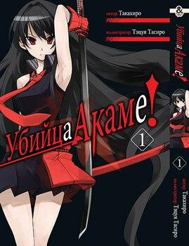 Убийца Акаме. Том 1 / Akame ga Kill. Vol. 1