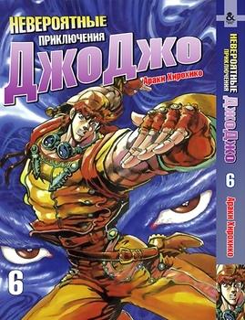 Невероятные приключения ДжоДжо. Том 6 / Jojo no Kimyou na Bouken. Vol. 6