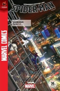Spider-Man #5. Царство Пітьми. Частина 1 з 3