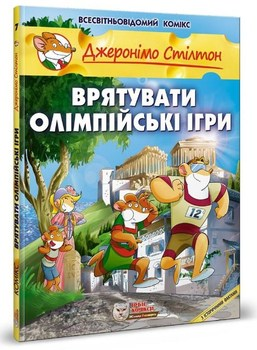 Джеронімо Стілтон. Книга 7. Врятувати Олімпійські Ігри