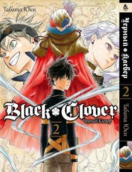 Чёрный Клевер. Том 2 / Black Clover. Vol. 2