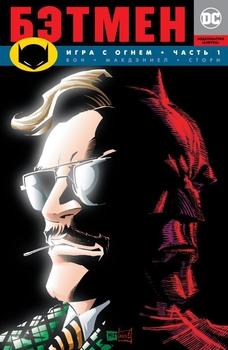 Бэтмен. Игра с огнём. Часть 1 (Сингл)