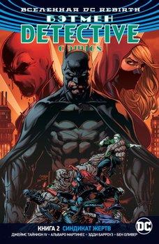 Вселенная DC Rebirth. Бэтмен. Detective Comics. Книга 2. Синдикат Жертв