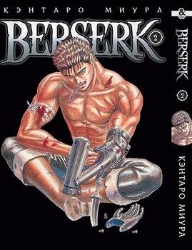 Берсерк. Том 2 / Berserk. Vol. 2