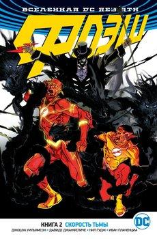 Вселенная DC Rebirth. Флэш. Книга 2. Скорость тьмы