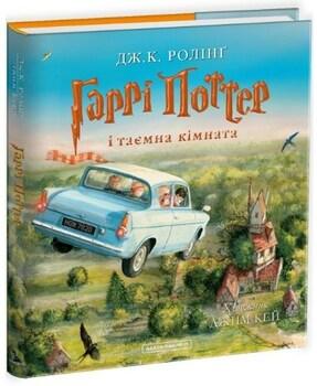 Гаррі Поттер і таємна кімната. Ілюстроване видання