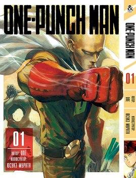 Ванпанчмен. Том 1 / One-Punch Man. Vol. 1