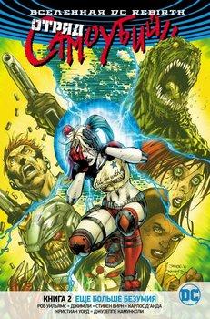 Вселенная DC Rebirth. Отряд Самоубийц. Книга 2. Еще больше безумия