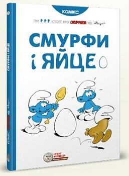 Історії про Смурфиків. Книга 5. Смурфи і яйце
