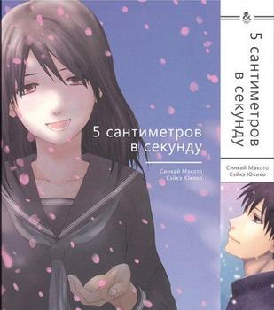 5 сантиметров в секунду / Byousoku 5 Centimeter