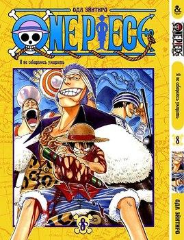 Ван Пис. Том 8 / One Piece. Vol. 8