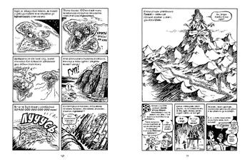 Всесвітня історія. Том 2. Наука в коміксах