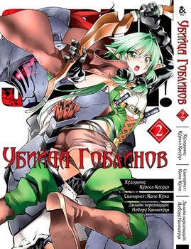 Убийца Гоблинов. Том 2 / Goblin Slayer! Vol. 2