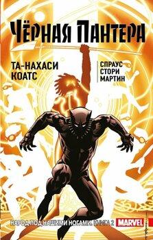 Чёрная Пантера. Народ под нашими ногами. Книга 2 (Мягкая обложка)