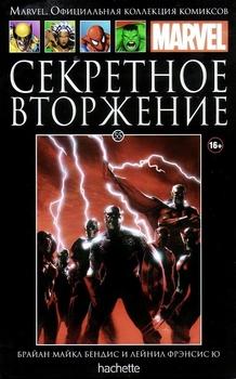 Секретное Вторжение. Книга 55