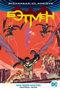 Вселенная DC Rebirth. Бэтмен. Ночь Людей-Монстров