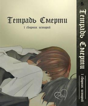Тетрадь Смерти. Яой. Сборник историй. Том 1 / Death Note. Yaoi. Vol. 1