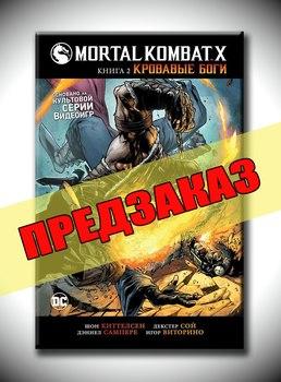 Mortal Kombat X. Книга 2. Кровавые боги. Предзаказ