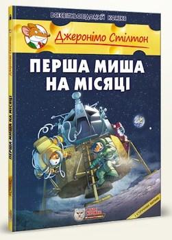 Джеронімо Стілтон. Книга 8. Перша миша на Місяці