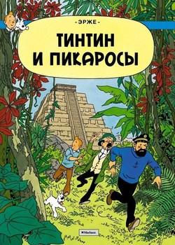 Приключения Тинтина. Тинтин и Пикаросы