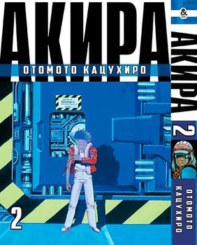 Акира. Том 2 / Akira. Vol. 2