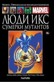 Люди Икс. Сумерки мутантов. Книга 93