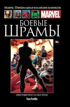 Боевые Шрамы. Книга 76