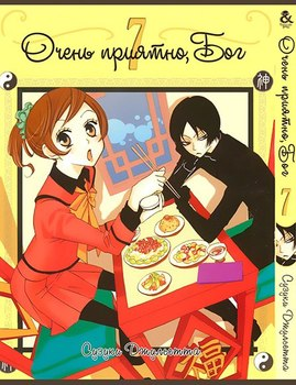 Очень Приятно, Бог. Том 7 / Nice to Meet You, Kami-sama. Vol. 7
