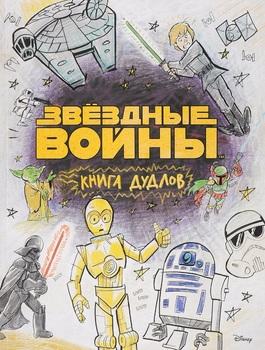 Звёздные Войны. Doodles. Книга дудлов