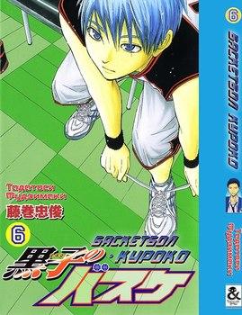 Баскетбол Куроко. Том 6 / The Basketball Which Kuroko Plays. Vol. 6