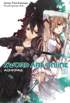 Ранобэ Sword Art Online. Айнкрад. Том 1