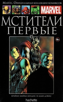 Мстители Первые. Книга 63