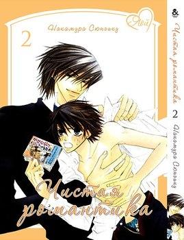 Чистая Романтика. Том 2 / Pure Romance. Vol. 2