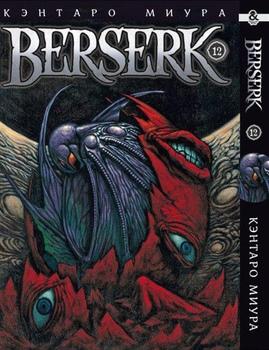 Берсерк. Том 12 / Berserk. Vol. 12