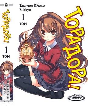 Ранобэ Торадора! Том 1 / ToraDora! Vol. 1